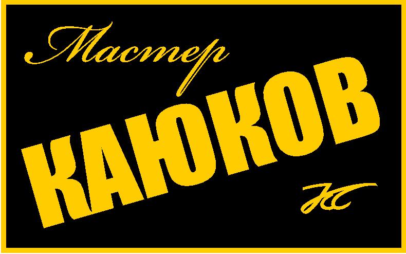 Школа бильярда Слава - выбирает кии Мастера Сергея Каюкова